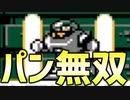 【実況】先の見えないフランスパン(ロックマン5)