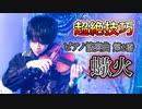 """【バイオリンで弾いてみた】beatmania IIDX「ピアノ協奏曲第1番 """"蠍火""""」"""