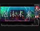 【重音テト】泡沫未来【UTAUカバー】