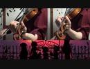 バッドアップル Bad Apple!!  東方バイオリン二重奏 TAMUSIC