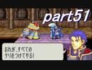 【ゆっくり】FE烈火縛りプレイ幸運の斧 part51【ヘクハー】