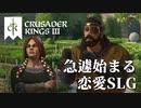 【CK3】ロールプレイで歴史を創る!Crusader Kings IIIプレイ動画 第03回