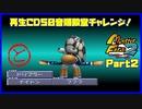 【と PART2】モンスターファーム2再生CD50音順殿堂チャレンジ!