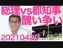 政府と都知事、責任押し付け合いの醜い争い/NHKワールドがまた反日目的で嘘放送/東スポが倒産するそうです20210420