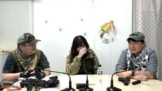 小清水ARMY ミリタリー通信本部 #04【アーカイブ】