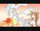 【ポケモン剣盾】とにかく笑って!マジカルフレイムpart8.5