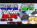 【ゆっくり解説】戦闘機が観客目がけて墜落・・・『リヴィウ航空ショー』【2002年】