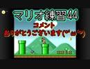 【実況】アクション苦手ワイ♀が初代スーパーマリオブラザーズの練習をする44