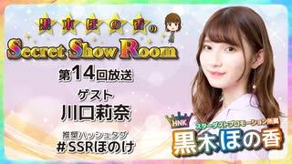 黒木ほの香のSecret Show Room【ゲスト:川口莉奈】(第14回)