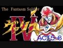 【ゆっくり】ヴァリス4(PCE CD-ROM2)[ACT5-6]