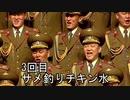 【北朝鮮音楽:ニコニコ墨田民空耳班】無慈悲なサメ釣りチキンレース「社会主義を守ろう」(2021年4月放送)