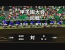 打撃しか練習しない栄冠ナイン #5 【パワプロ2021】