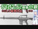 【VOICEROID解説】3分でわからない豊和銃解説5【64式7.62mm小銃 その2】