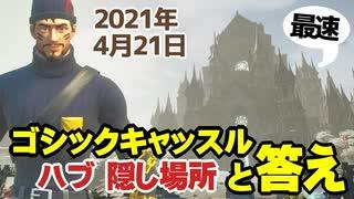 【フォートナイト/ハブ隠し要素】最速!45