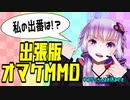 【MMD】オマケMMD / 一般枠出張版【モデルテスト編】