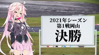IAちゃんが語るスーパーGT【2021年 第1戦