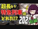 【鉄道豆知識】最も長い時間走る特急列車ランキング2021前編 #43