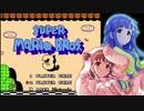 【マリオ3】愛海と七海のスーパーマリオブラザーズ3 Part1