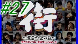【街】色んな人の運命をなんとかする☆パート27【実況】