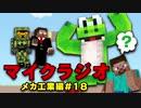 最強の匠【メカ工業編】でカオスマイクラジオ!#18