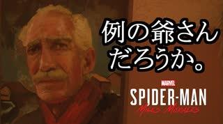 Marvel's Spider-Man Miles Morales ボイロ実況プレイ Part3