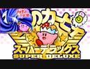 【神ゲーム】メタナイトの逆襲【星のカービィ スーパーデラックス】