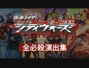 サービス開始~終了 仮面ライダー シティウォーズ 全必殺演出集