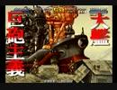 【メタルスラッグX初見実況】時代錯誤の大艦巨砲主義【stage3~4】