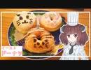 【イーストドーナツ】きりたんが作るお菓子的ななにかなの part3【VOICEROIDキッチン】