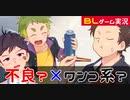 【BLゲーム実況】不良?×変な男たち?「すぅぱぁDRY~さっぱり~」part1【ゲイvtuber】須戸コウ