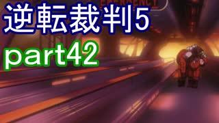 【初見実況】逆転は進化するよ^^part42【逆転裁判5】