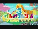 【ファミコン風】け・も・の・だ・も・の【けものフレンズ3】