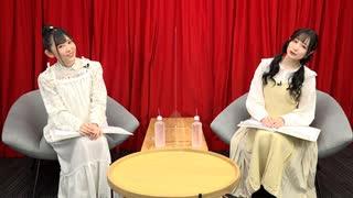 【第8回】小原莉子と会沢紗弥のセカイこーしんちう【おまけ動画】