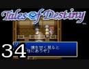 【実況】がっつり テイルズ オブ デスティニーpart34