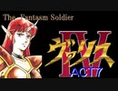 【ゆっくり】ヴァリス4(PCE CD-ROM2)[ACT7]