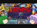 【ロックマンX4】パッチュマンX4 #25 ゼロ編 【ロックマンX アニバーサリー コレクション】【ゆっくり実況】