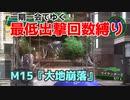 【EDF4.1】一期一会でゆく地球防衛軍4.1 M15『大地崩落』