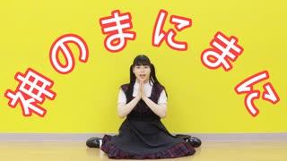 『【☆ゆーか☆】神のまにまに 踊ってみた【踊オフ2021】』のサムネイル