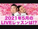 2021年5月のLIVEレッスンは!?