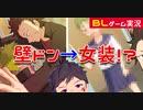 【BLゲーム実況】女装したワンコ系男子としっぽり楽しむ・・・「すぅぱぁDRY~さっぱり~」part2【ゲイvtuber】須戸コウ