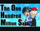 【サンで】The One Hundred Million Saver【ポケスペ替え歌】