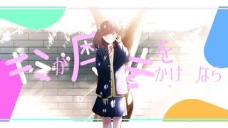 『キミが魔法をかけたなら / ゆらも feat.初音ミク』のサムネイル