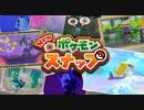 【ポケモン新作】発売直前『New ポケモンスナップ』World of Wild Pokémon - Lentil Region -|『New ポケモンスナップ』