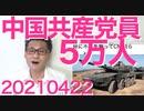 日本国内に潜伏中の中国共産党員は推定5万人以上、下っ端含めると数十万人規模20210422