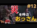 【The Last of Us】優しすぎる奴は大体ヤバい#12【きゃらバン】