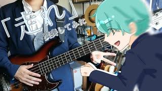 『私らしく全力疾走で「走れ」演奏してみた【The Vocaloid Collection】【ボカコレ演奏してみた部門】【ボカコレ】』のサムネイル