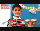 [サイエンスZERO] 小学生ロボコンSP 未来の天才エンジニア大集合!   衝撃のアイディア、情熱のもの作り   NHK