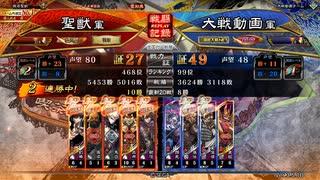 【丞相】聖獣戦姫869【三国志大戦】