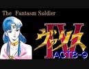 【ゆっくり】ヴァリス4(PCE CD-ROM2)[ACT8-9]