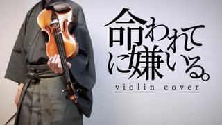 『【バイオリンで】命に嫌われている。【弾いてみた】』のサムネイル
